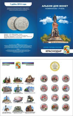 """Набор """"г. Краснодар"""". Цветные монеты 1 рубль в альбоме"""