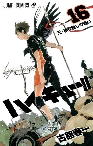 Haikyuu!! vol.16 (Japan Edition)