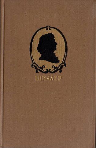 Шиллер. Собрание сочинений в семи томах