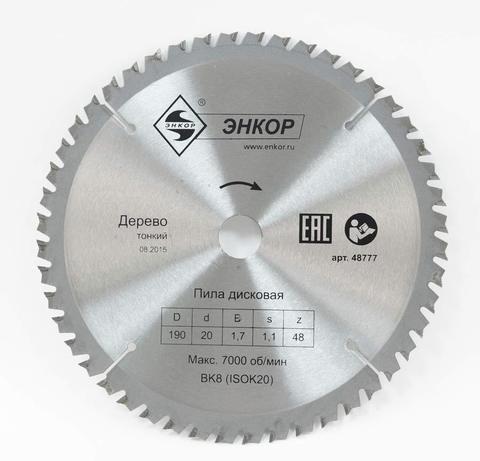 Тонкий пильный диск по дереву ЭНКОР 190х20 мм/Z48