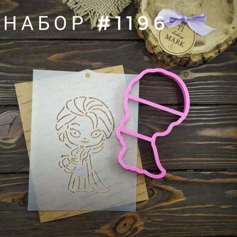 Набор №1196 - Принцесса