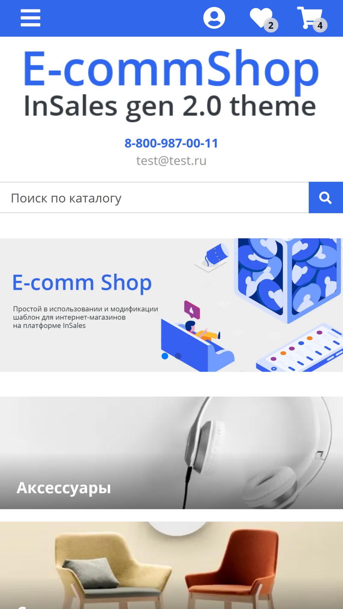 Шаблон интернет магазина - E-comm Light