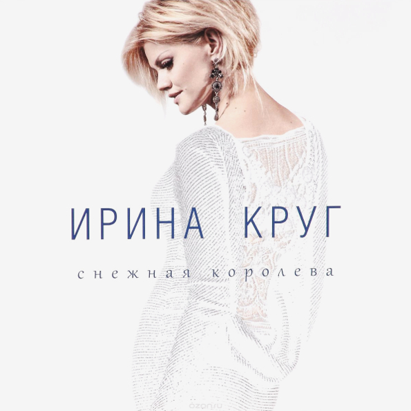 Ирина Круг / Снежная Королева (LP)