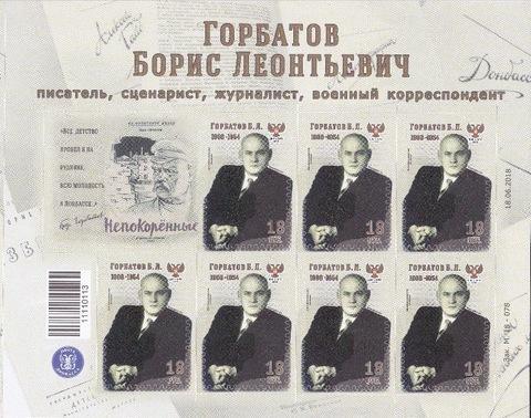 Почта ДНР (2018 07.17.) Горбатов Борис Леонтьевич- малый лист