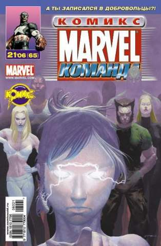 Marvel: Команда №65