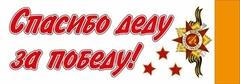 Наклейки ПВХ (165х485) Спасибо деду за победу! 9-05-0010