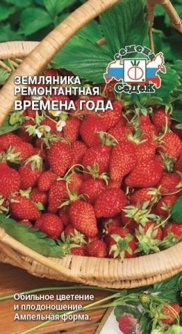 Семена Земляника Времена года