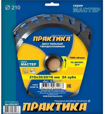 Диск пильный твёрдосплавный по дереву, ДСП ПРАКТИКА 210 х 30\20\16 мм, 24 зуба (034-267)
