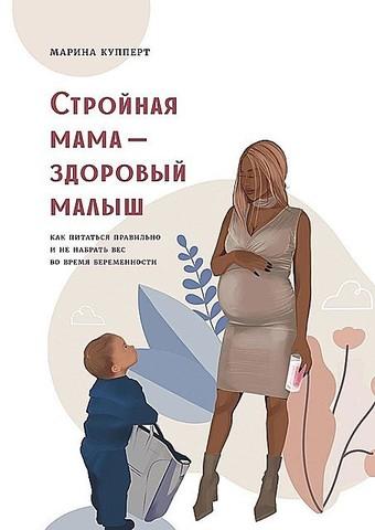 Стройная мама — здоровый малыш