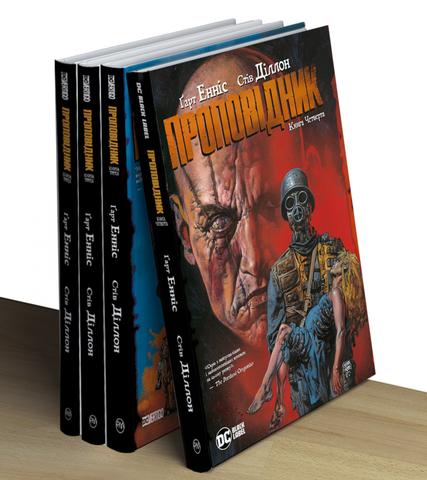 Комплект «Проповідник» з чотирьох книжок