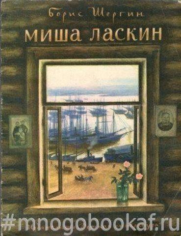 Миша Ласкин
