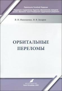 Ринология Орбитальные переломы: учебно-методическое пособие orbital_perelomu.jpg