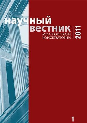 Научный вестник Московской консерватории №1 2011