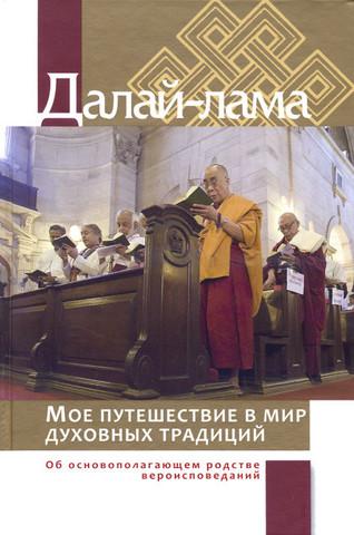Далай-лама. Мое путешествие в мир духовных традиций