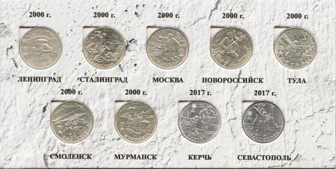 Города-герои набор 9 монет в альбоме
