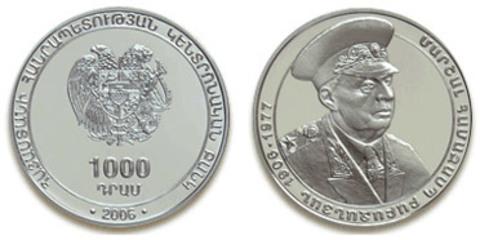 1000 драм 2006 год. Маршал СССР А. Бабаджанян. Армения. Серебро