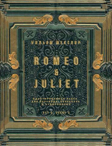 Romeo & Juliet. Act 3, scene 2. Адаптированная пьеса для перевода, пересказа и аудирования