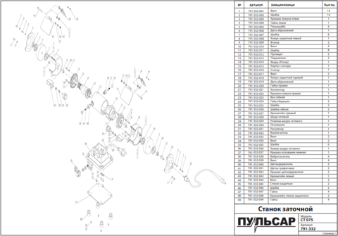 Гайка ПУЛЬСАР CT075 левая  (791-332-004)