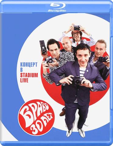 Браво / 30 Лет. Концерт В Stadium Live (Blu-ray)