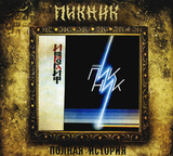 Пикник / Иероглиф (CD)