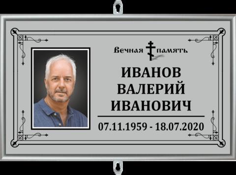 Табличка на крест с фото серая 18x30 см