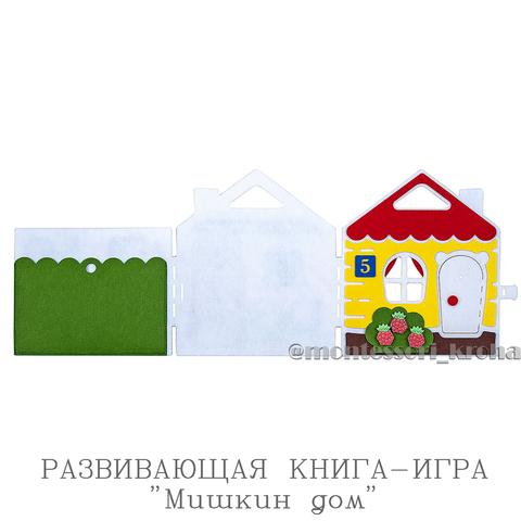 РАЗВИВАЮЩАЯ КНИГА - ИГРА «Мишкин дом»