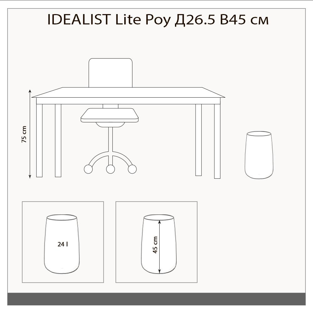 Напольный горшок для цветов Idealist Lite Роу D26 H45 размеры
