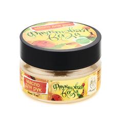 Масло для рук Фруктовая ваза, 75ml ТМ Мыловаров
