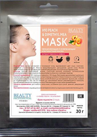 Увлажняющая и освежающая альгинатная маска, ТМ BEAUTY PROFESSIONAL