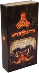 Артефактум