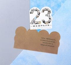Открытка поздравительная «С Днем Защитника Отечества!», 8 х 8 см, 5 шт, 1 уп.