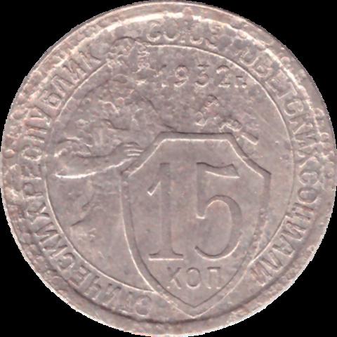 15 копеек 1932 года G №6