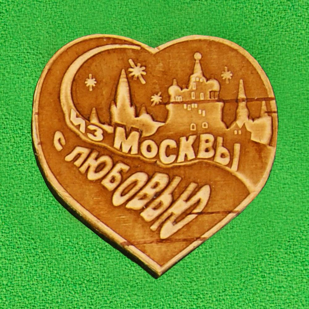 Магнит из Москвы с любовью