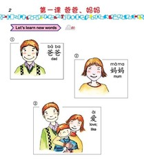 Easy Steps to Chinese for Kids (1b)