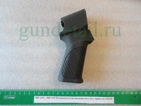 рукоятка пистолетная мр153