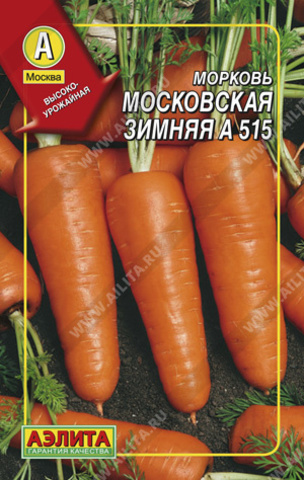 Морковь гранулир. Московская зимняя А 515   300 шт. гель