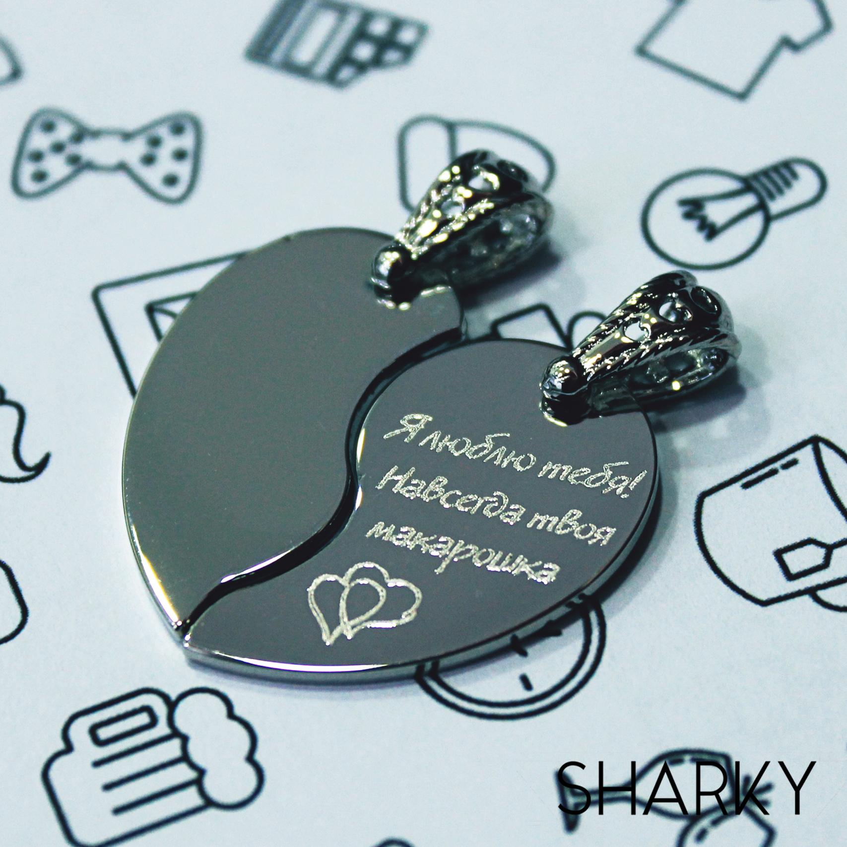 Парные кулоны Две половинки сердца с гравировкой на заказ
