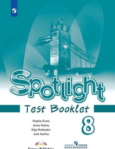 Spotlight 8 кл. Test booklet. Английский в фокусе. Контрольные задания