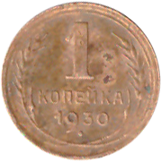 1 копейка 1930 года F
