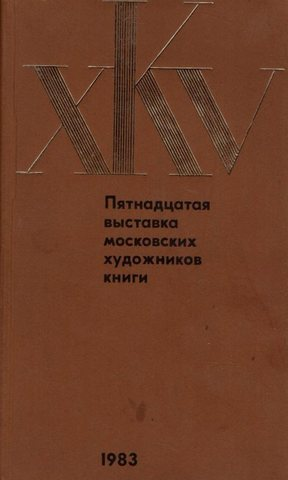 Пятнадцатая выставка московских художников книги