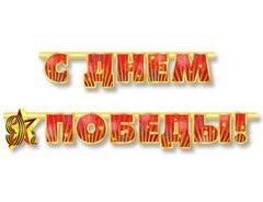 Гирлянда-буквы С Днем Победы 230см/П