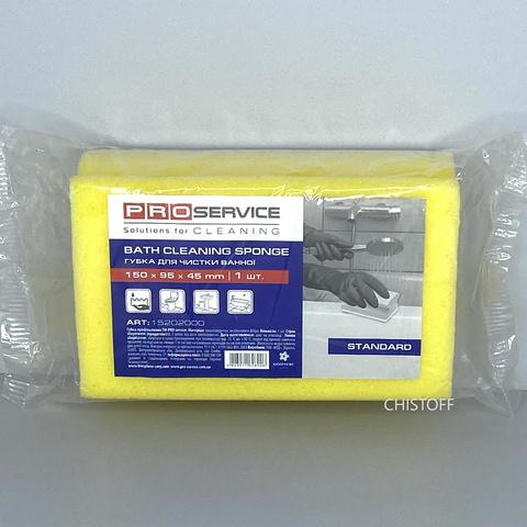 Губка PRO Service Standart профилированная для ванной комнаты 150х95х45 мм
