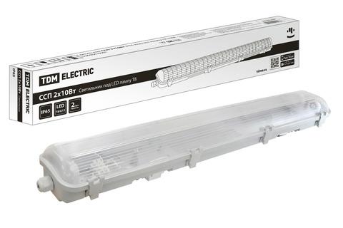 Светильник ССП 2х10Вт IP65 под LED лампу T8 TDM
