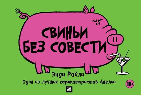 Свиньи без совести