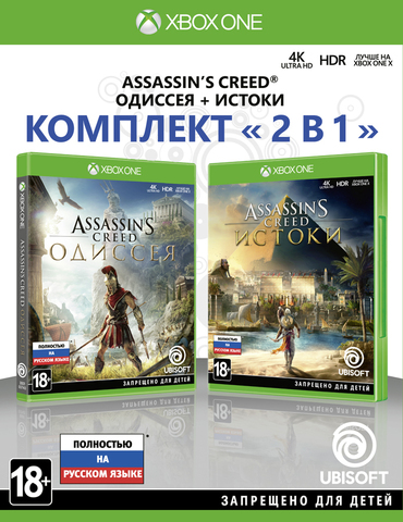 Assassin's Creed: Одиссея + Assassin's Creed: Истоки. Комплект (Xbox One/Series X, русская версия)
