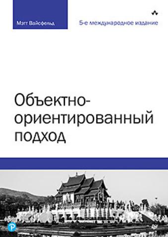 Объектно-ориентированный подход. 5-е межд. изд.