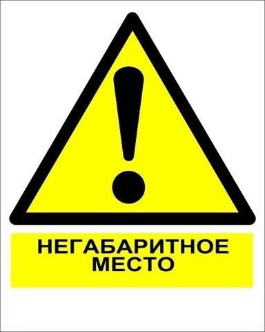 ЖД знак «Осторожно! Негабаритное место»