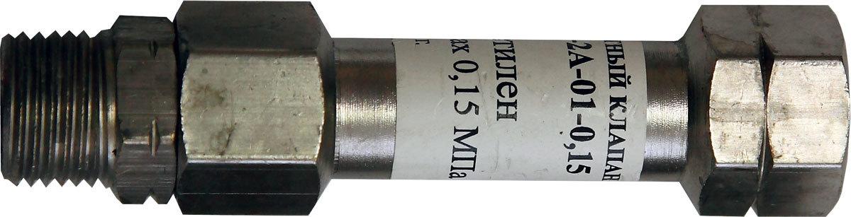 Обратный клапан ОК-2А-01-0.15 ТУ3645-045-05785477-2003
