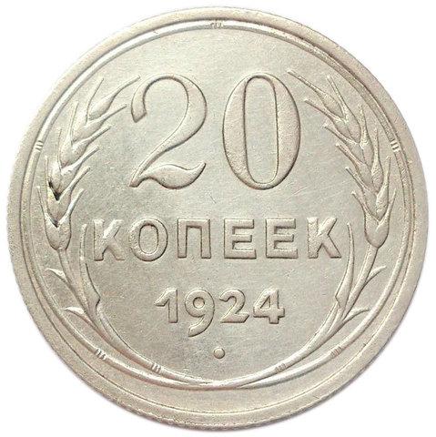 20 копеек 1924 года. СССР. VF
