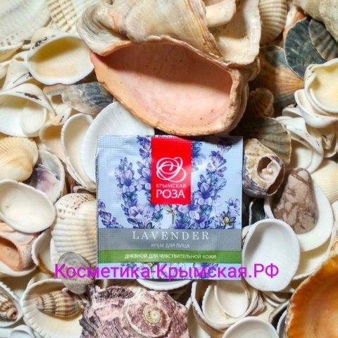 Дневной крем для чувствительной кожи лица «Lavender» ™Крымская Роза